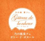 乃の風菓フェ ガトード・ボヌール