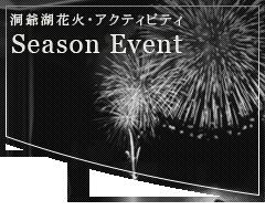 季節のイベント