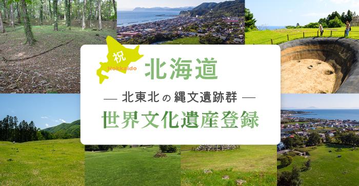 祝・北海道・北東北の縄文遺跡群 世界文化遺産登録