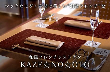 和風フレンチレストラン KAZE☆NO☆OTO