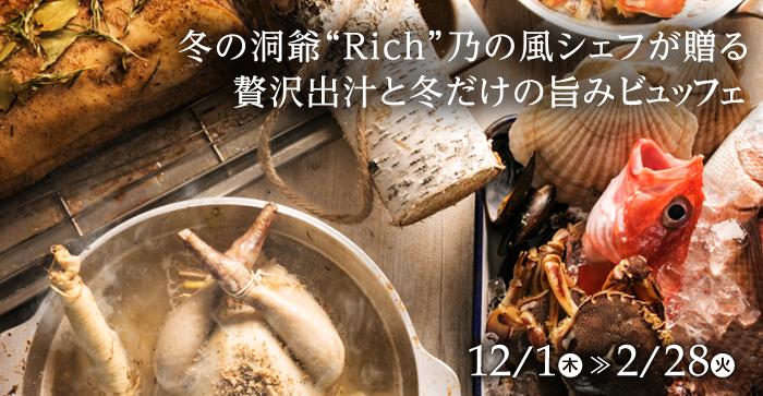 冬の洞爺Rich乃の風シェフが贈る贅沢出汁と冬だけの旨み 12/1(木)〜2/28(火)