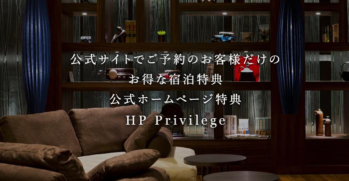 公式ホームページ特典 HP Privilege