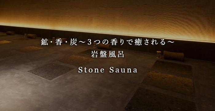 岩盤風呂 Stone Sauna