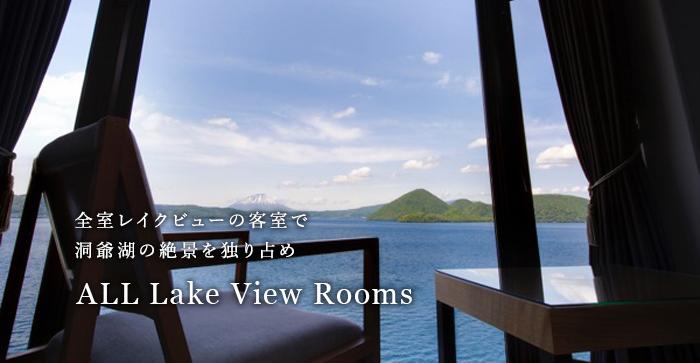 乃の風リゾート レイクビュー客室 Lake View rooms