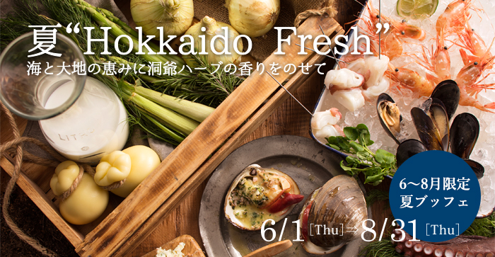 """夏""""Hokkaido Fresh""""海と大地の恵みに洞爺ハーブの香りをのせて"""