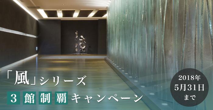 「風」シリーズ 3館制覇キャンペーン